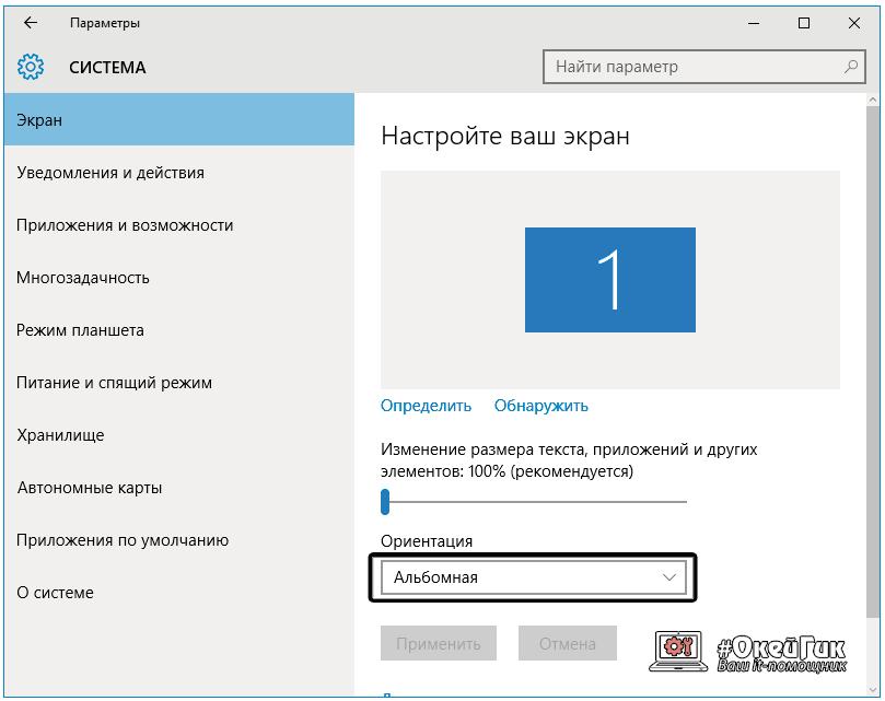 Перевернулось изображение - Windows 10