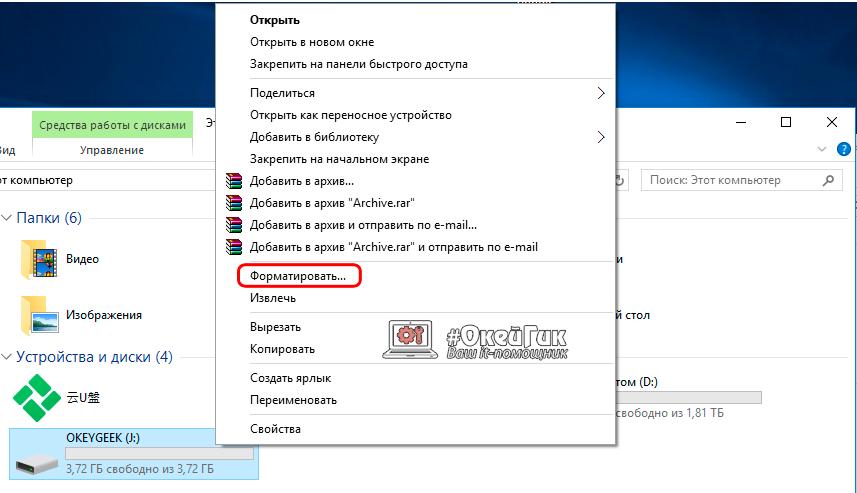 Форматировать флешку в Windows