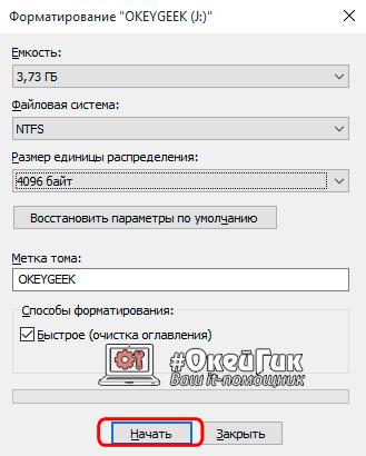 Как отформатировать флешку средствами Windows