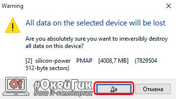 Как отформатировать флешку HDD Low Level Format Tool