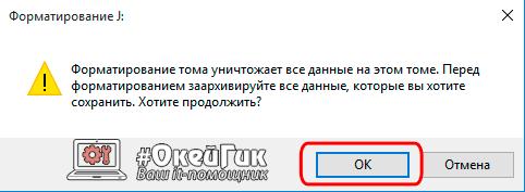 Windows не удается завершить форматирование флешки
