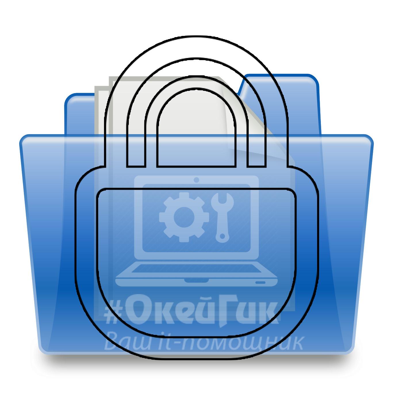 Скачать программу для ставки пароля на папку