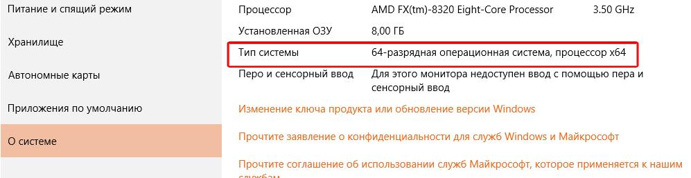 Определить разрядность Windows
