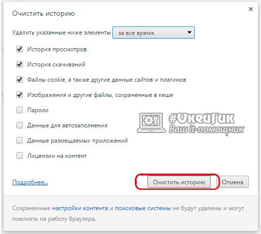 Лагает ВКонтакте - очистка истории