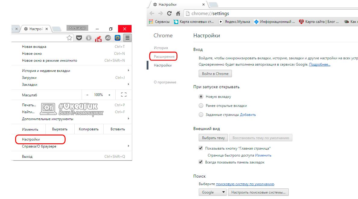Настраиваем компьютер под ВКонтакте