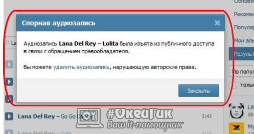 Изъята аудиозапись ВКонтакте