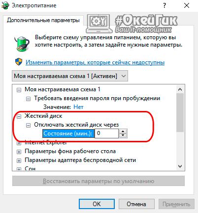 Жесткий диск отключается при работе Windows