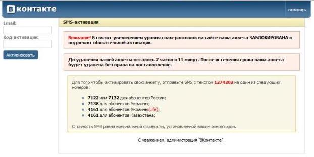 Не заходит ВКонтакте из-за файла hosts