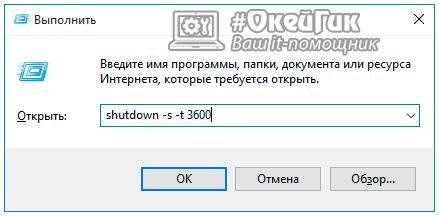 Как поставить таймер на выключение компьютера Windows 10