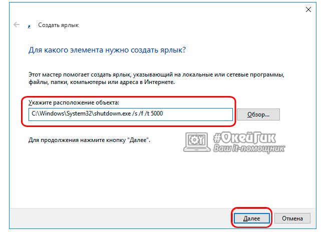 Как создать удобный таймер выключения компьютера на Windows 10 через определенное время?
