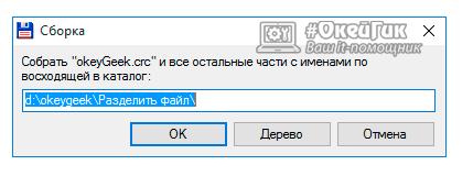 Соединить файл OkeyGeek