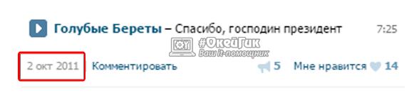 Закрепить пост на стене ВКонтакте