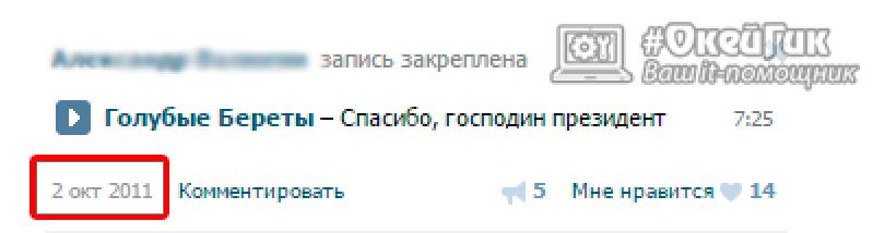 Открепить запись со стены ВКонтакте