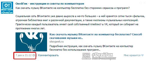 Закрепить запись в группе ВКонтакте