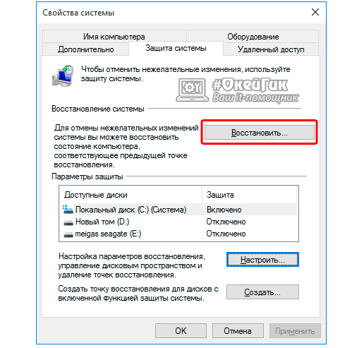 Как создать точку восстановления Windows 10