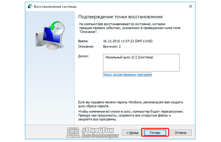 Как сделать восстановление системы windows 7 с дисков