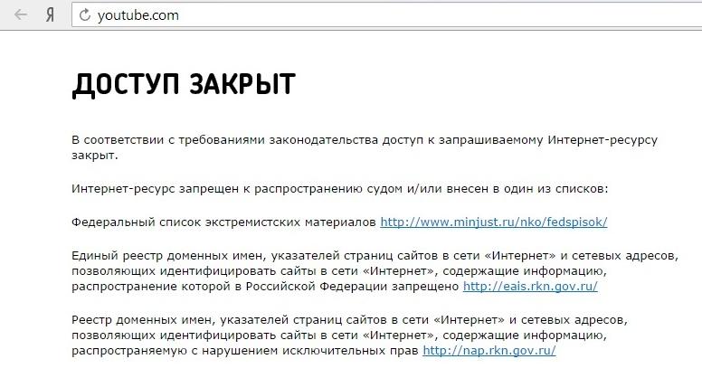 Доступ закрыт к Youtube