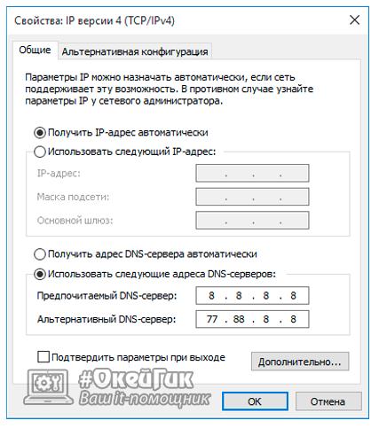 Доступ к Youtube через DNS