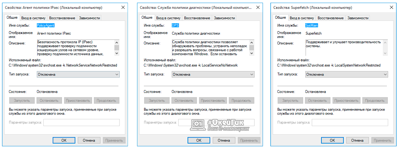 System грузит Windows - отключение служб