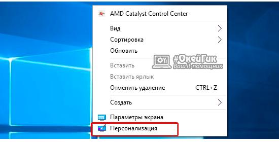 Как в windows 8.1 сделать ярлык мой компьютер