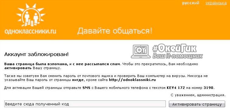 Аккаунт в «Одноклассниках» заблокирован