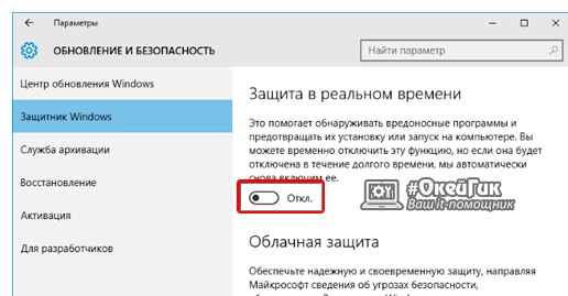 Выключить антивирус Windows 10