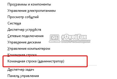 Удаление папки Windows Old через командную строку