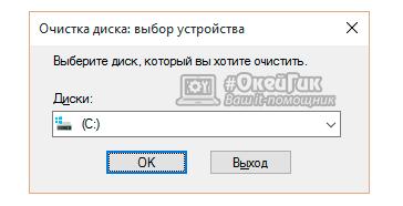 Как удалить Windows Old в Windows 10?