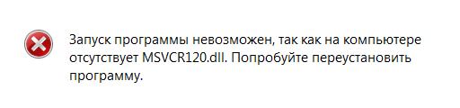 запуск программы невозможен из-за отсутствия Msvcr120.dll