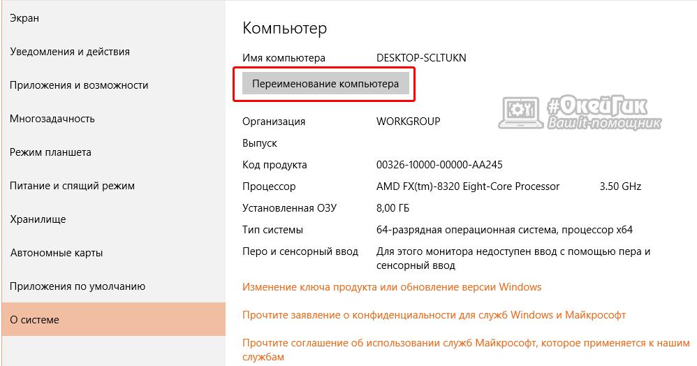 Изменить имя компьютера в Windows 10