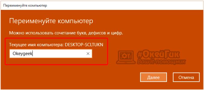 Изменить имя компьютера