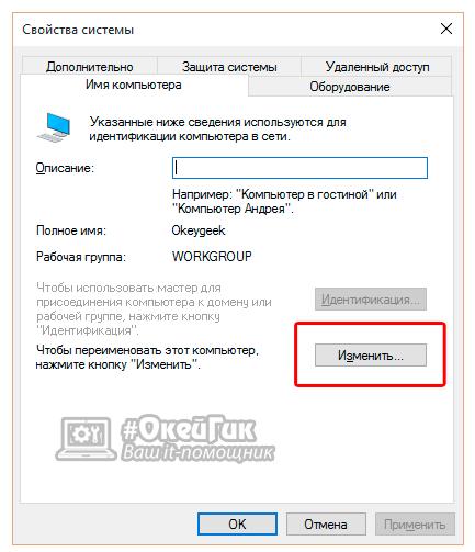 Изменить имя компьютера через «Свойства системы»