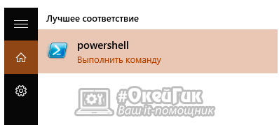 Изменить имя компьютера через приложение Windows PowerShell