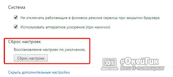 Сброс настроек в Google Chrome