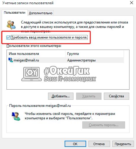 Отключение пароля Windows 10 через настройки системы