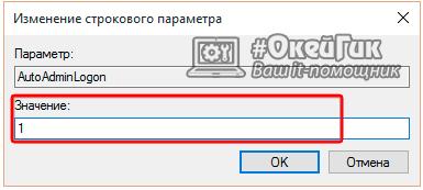 Отключение пароля в Windows 10 через редактор реестра