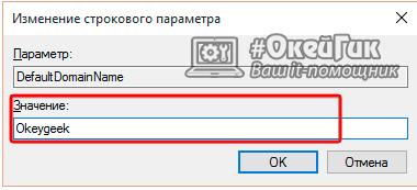 Отключение пароля в Windows 10