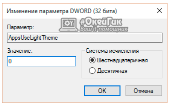 включить черную тему в Windows 10