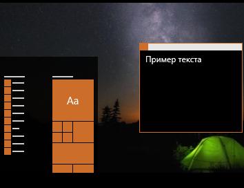 Как включить темную тему в Windows 10?