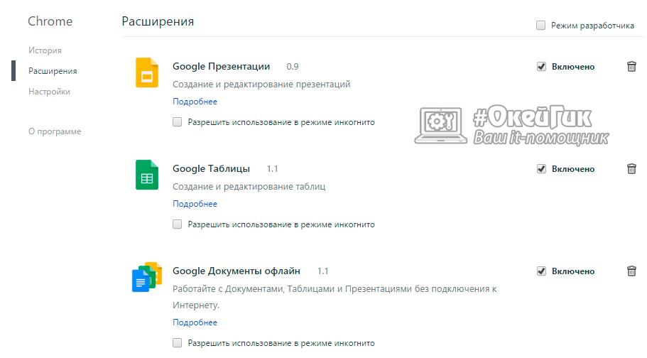 удалить goinf.ru с компьютера