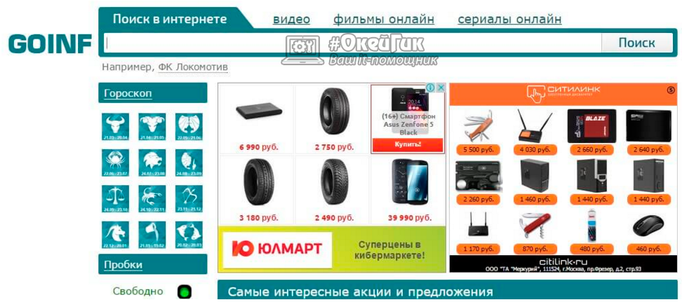 Стартовая страница Goinf.ru – вирус