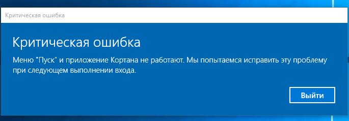 критической ошибки меню пуск Windows 10