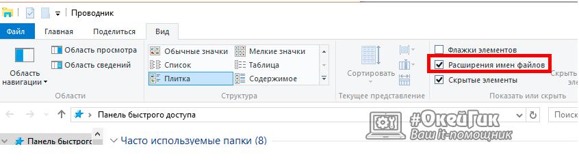 включить отображение расширения файлов в Windows 10