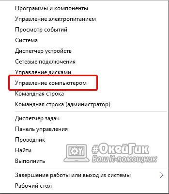 Как отключить службу в Windows 10