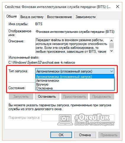 отключения служб операционной системы Windows