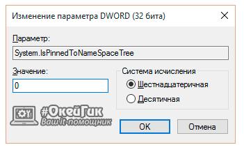 отключить OneDrive в Windows 10