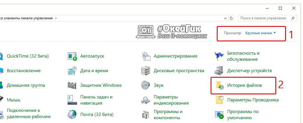 Как включить и настроить историю файлов Windows