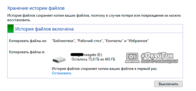 История файлов Windows 10