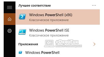 Как удалить Microsoft Edge через утилиту PowerShell