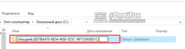 Включить режим бога Windows 10